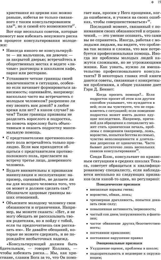 PDF. Консультирование молодежи. МакДауэлл Д. Страница 18. Читать онлайн
