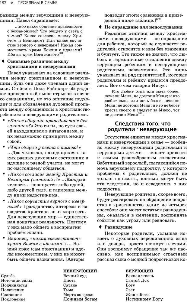 PDF. Консультирование молодежи. МакДауэлл Д. Страница 180. Читать онлайн