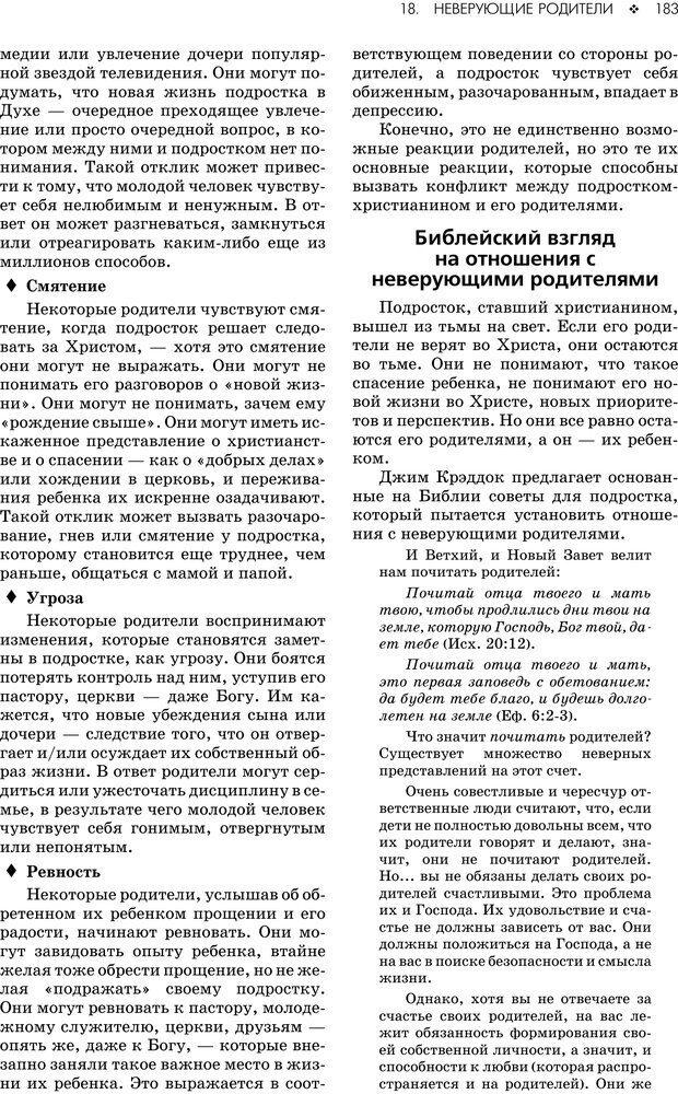 PDF. Консультирование молодежи. МакДауэлл Д. Страница 181. Читать онлайн