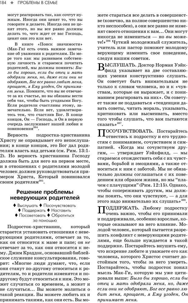 PDF. Консультирование молодежи. МакДауэлл Д. Страница 182. Читать онлайн