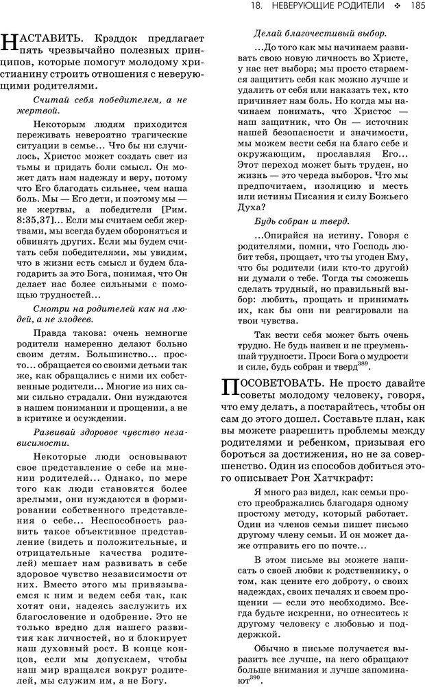 PDF. Консультирование молодежи. МакДауэлл Д. Страница 183. Читать онлайн