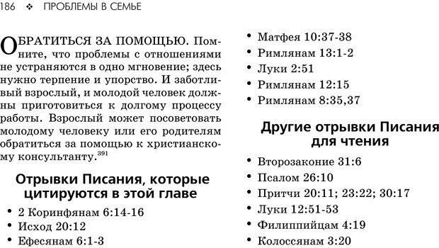 PDF. Консультирование молодежи. МакДауэлл Д. Страница 184. Читать онлайн