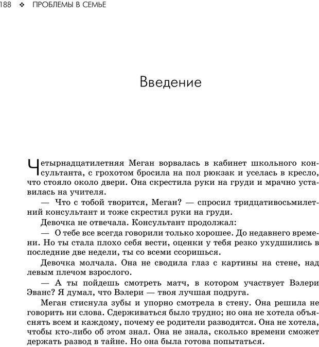 PDF. Консультирование молодежи. МакДауэлл Д. Страница 186. Читать онлайн