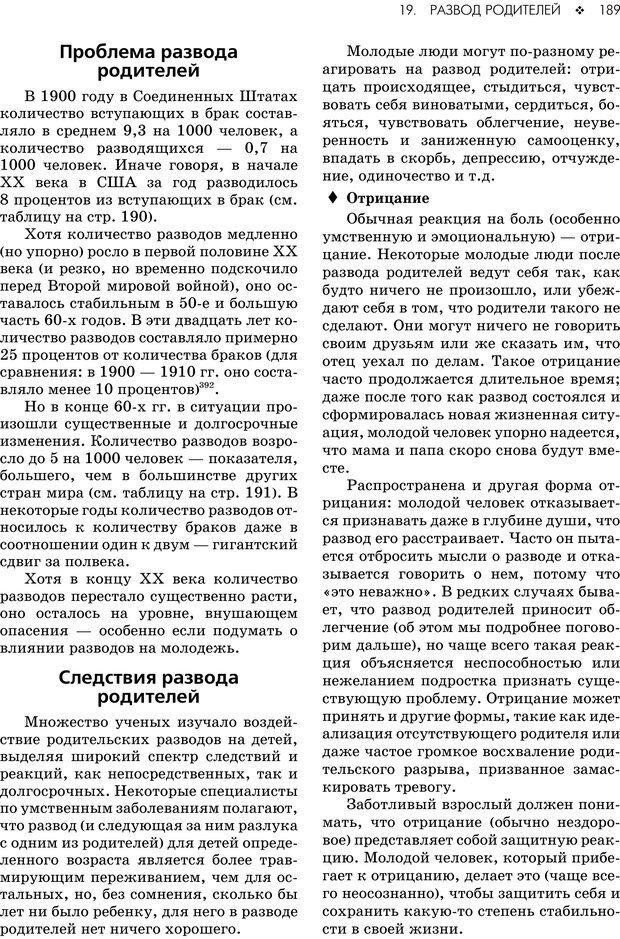 PDF. Консультирование молодежи. МакДауэлл Д. Страница 187. Читать онлайн