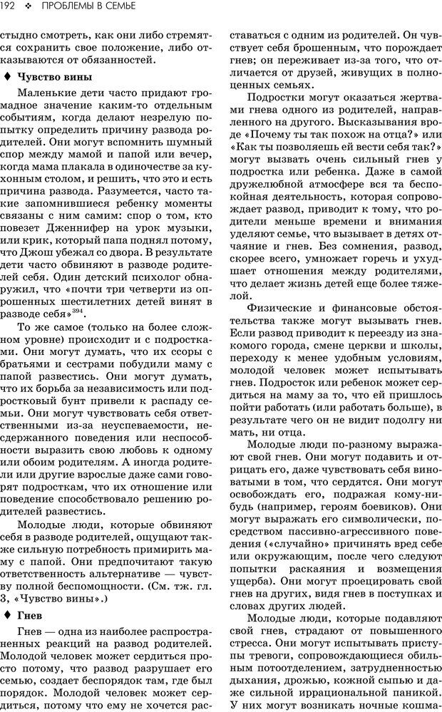 PDF. Консультирование молодежи. МакДауэлл Д. Страница 190. Читать онлайн