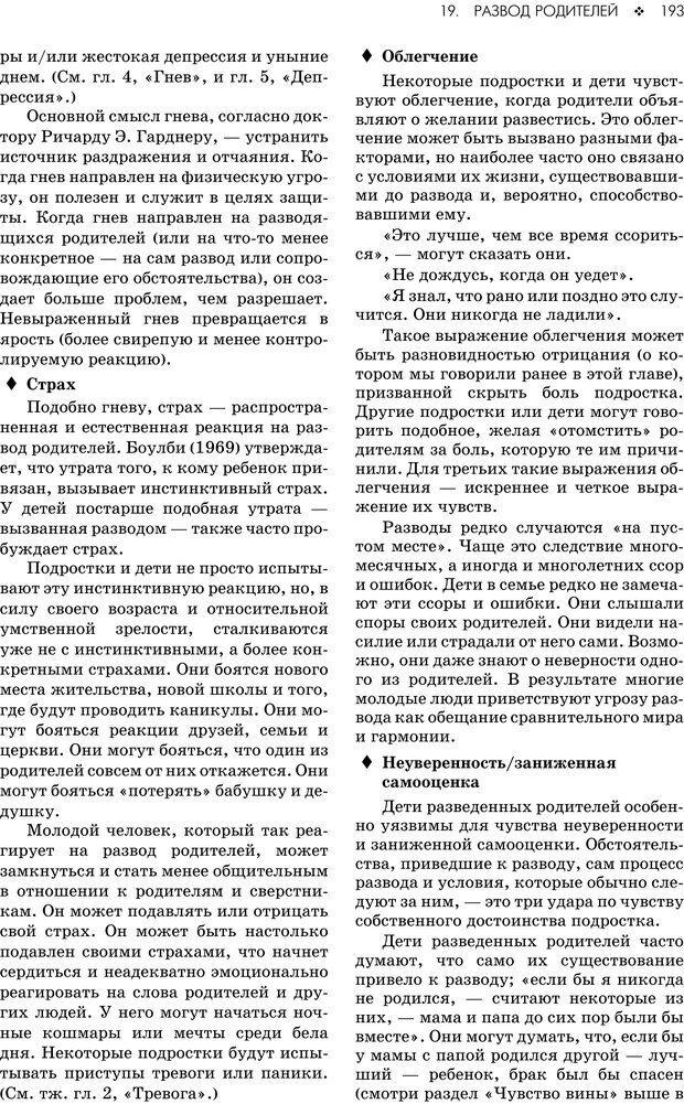 PDF. Консультирование молодежи. МакДауэлл Д. Страница 191. Читать онлайн