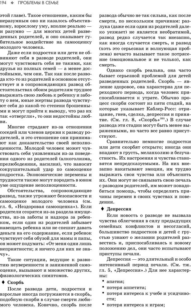 PDF. Консультирование молодежи. МакДауэлл Д. Страница 192. Читать онлайн