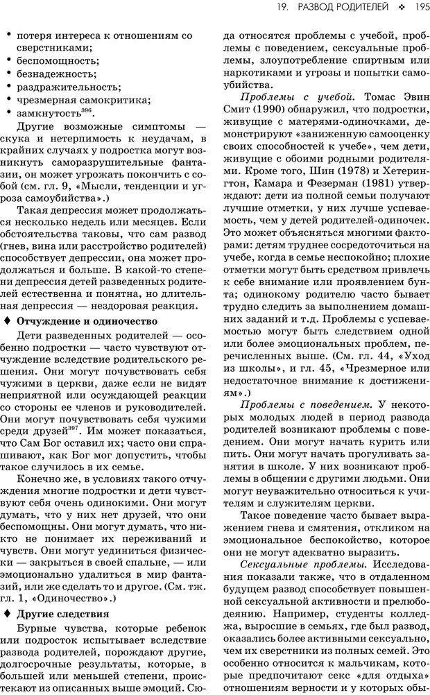 PDF. Консультирование молодежи. МакДауэлл Д. Страница 193. Читать онлайн