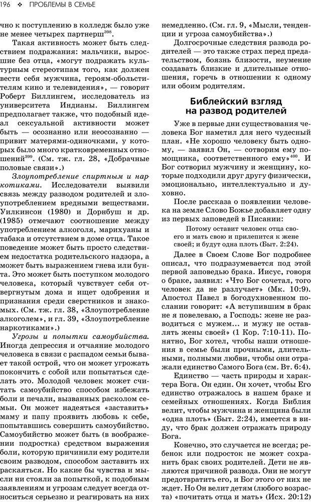PDF. Консультирование молодежи. МакДауэлл Д. Страница 194. Читать онлайн