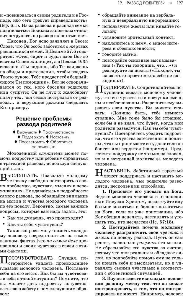 PDF. Консультирование молодежи. МакДауэлл Д. Страница 195. Читать онлайн