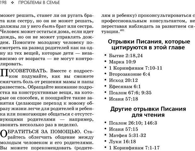PDF. Консультирование молодежи. МакДауэлл Д. Страница 196. Читать онлайн