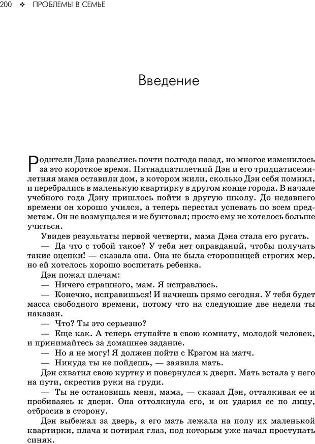 PDF. Консультирование молодежи. МакДауэлл Д. Страница 198. Читать онлайн