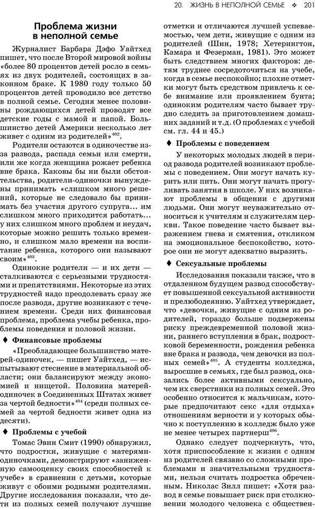 PDF. Консультирование молодежи. МакДауэлл Д. Страница 199. Читать онлайн