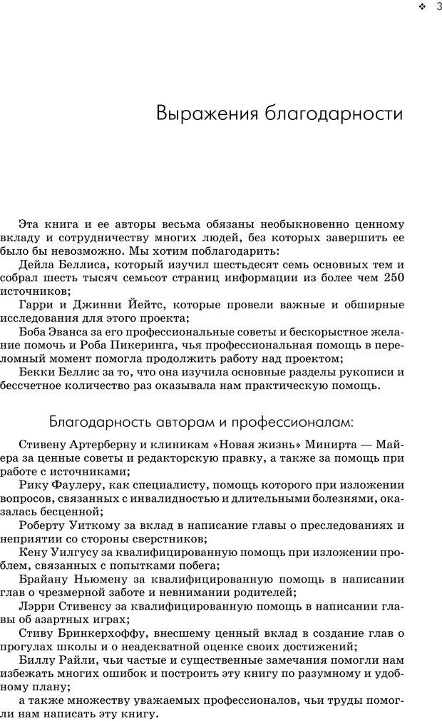 PDF. Консультирование молодежи. МакДауэлл Д. Страница 2. Читать онлайн