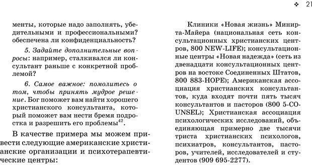 PDF. Консультирование молодежи. МакДауэлл Д. Страница 20. Читать онлайн