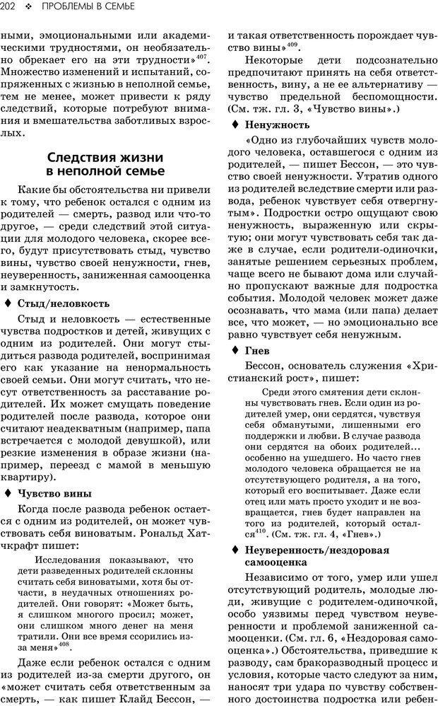 PDF. Консультирование молодежи. МакДауэлл Д. Страница 200. Читать онлайн