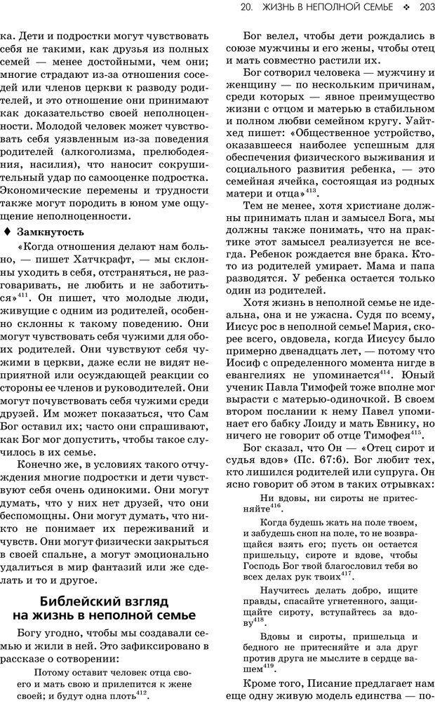 PDF. Консультирование молодежи. МакДауэлл Д. Страница 201. Читать онлайн