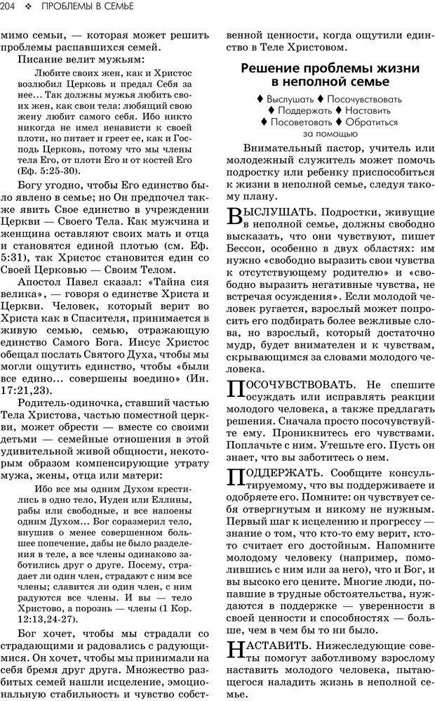 PDF. Консультирование молодежи. МакДауэлл Д. Страница 202. Читать онлайн
