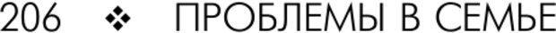 PDF. Консультирование молодежи. МакДауэлл Д. Страница 204. Читать онлайн