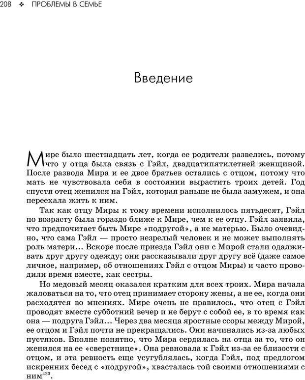 PDF. Консультирование молодежи. МакДауэлл Д. Страница 206. Читать онлайн