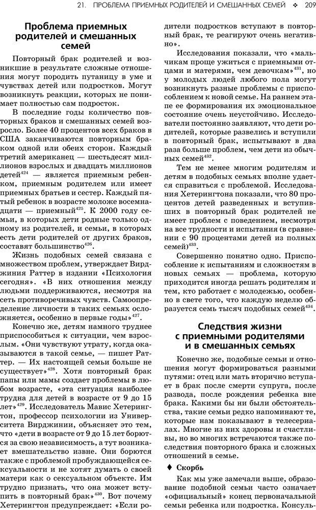 PDF. Консультирование молодежи. МакДауэлл Д. Страница 207. Читать онлайн