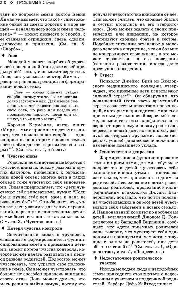 PDF. Консультирование молодежи. МакДауэлл Д. Страница 208. Читать онлайн
