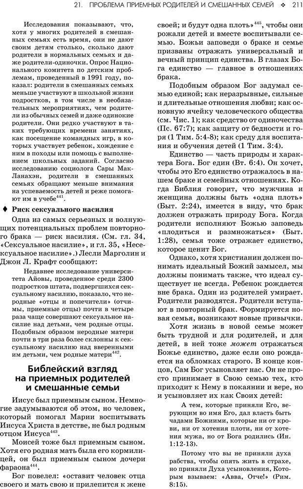 PDF. Консультирование молодежи. МакДауэлл Д. Страница 209. Читать онлайн