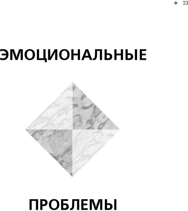PDF. Консультирование молодежи. МакДауэлл Д. Страница 21. Читать онлайн