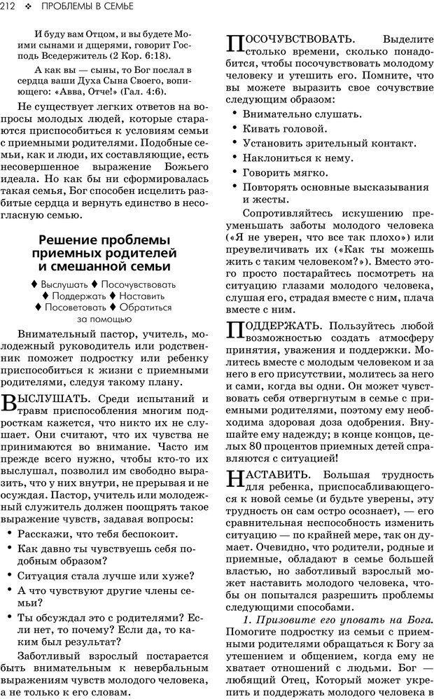 PDF. Консультирование молодежи. МакДауэлл Д. Страница 210. Читать онлайн