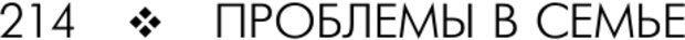 PDF. Консультирование молодежи. МакДауэлл Д. Страница 212. Читать онлайн