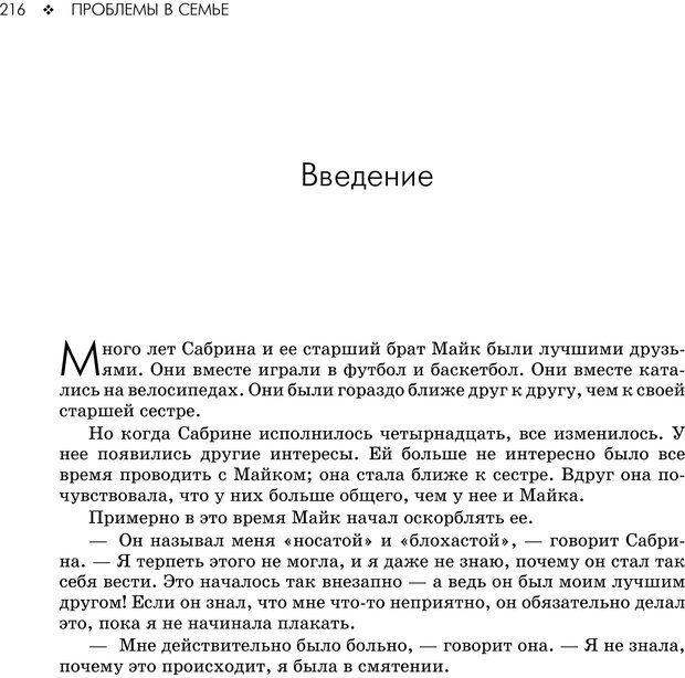 PDF. Консультирование молодежи. МакДауэлл Д. Страница 214. Читать онлайн