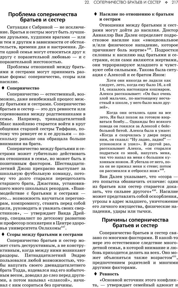 PDF. Консультирование молодежи. МакДауэлл Д. Страница 215. Читать онлайн