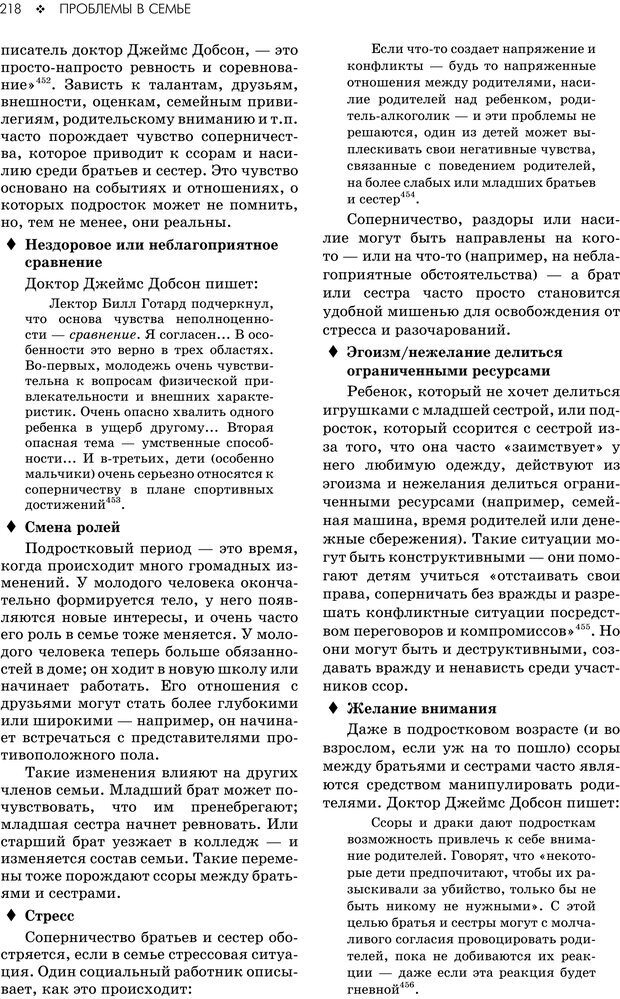 PDF. Консультирование молодежи. МакДауэлл Д. Страница 216. Читать онлайн