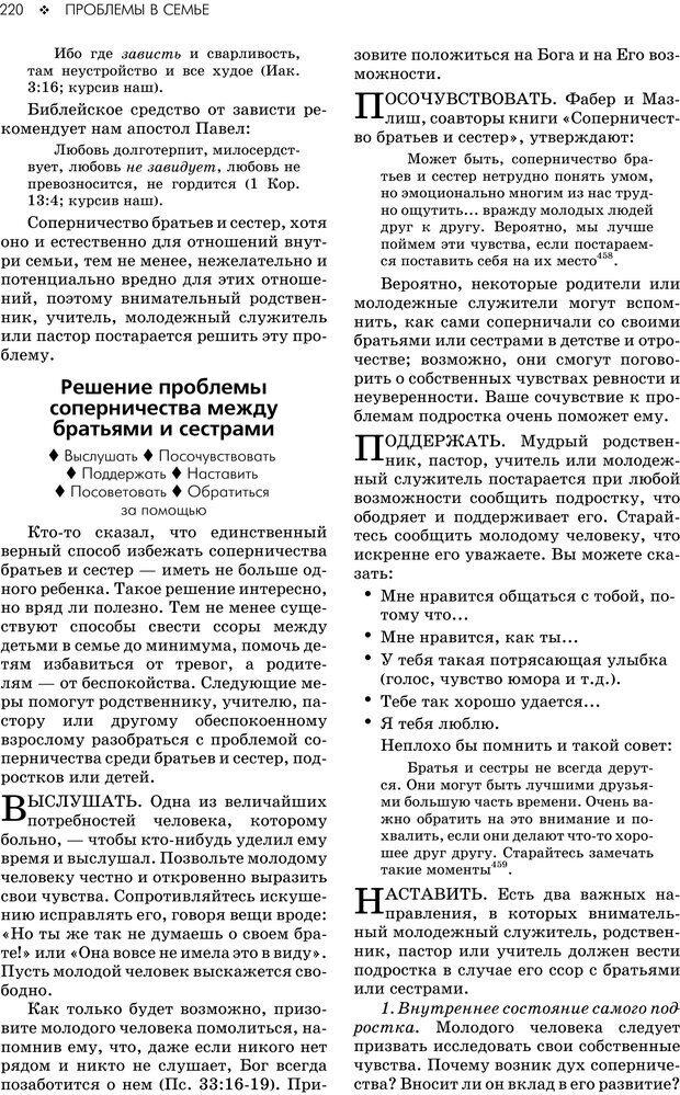 PDF. Консультирование молодежи. МакДауэлл Д. Страница 218. Читать онлайн