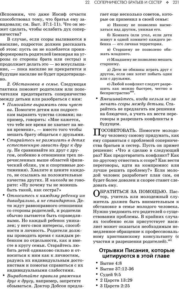 PDF. Консультирование молодежи. МакДауэлл Д. Страница 219. Читать онлайн