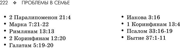 PDF. Консультирование молодежи. МакДауэлл Д. Страница 220. Читать онлайн