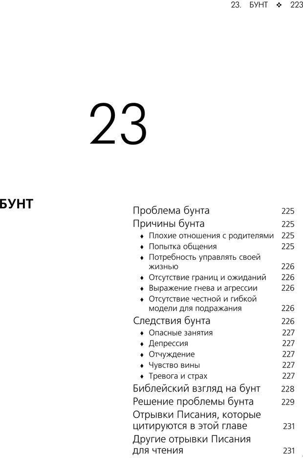 PDF. Консультирование молодежи. МакДауэлл Д. Страница 221. Читать онлайн