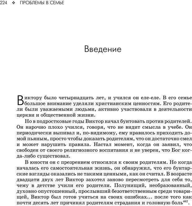 PDF. Консультирование молодежи. МакДауэлл Д. Страница 222. Читать онлайн
