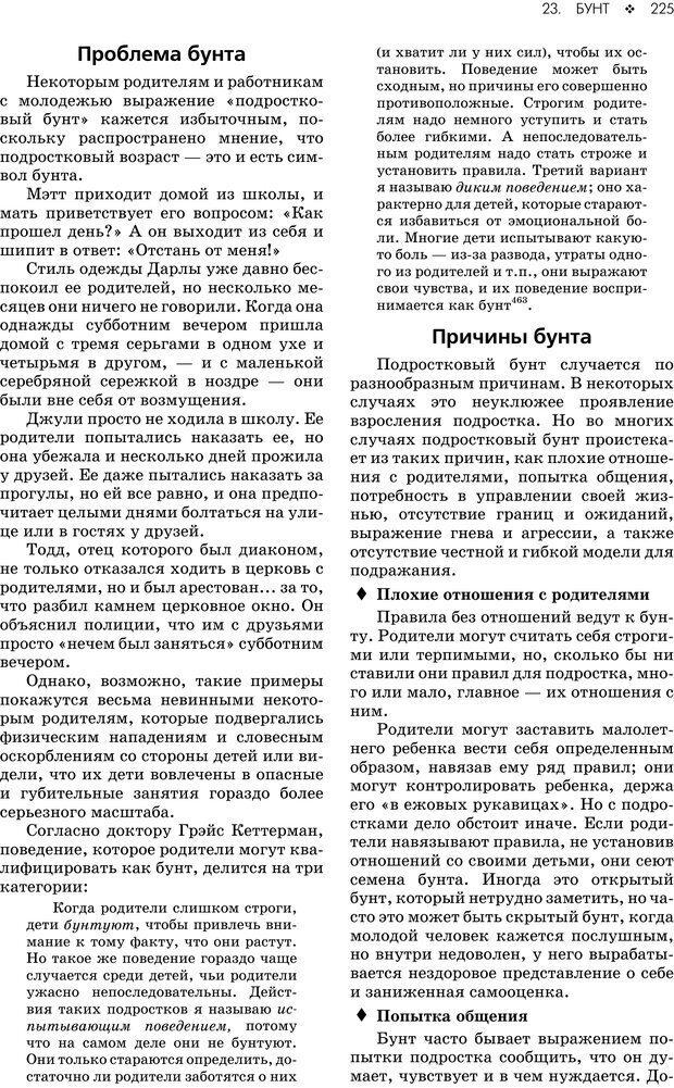PDF. Консультирование молодежи. МакДауэлл Д. Страница 223. Читать онлайн