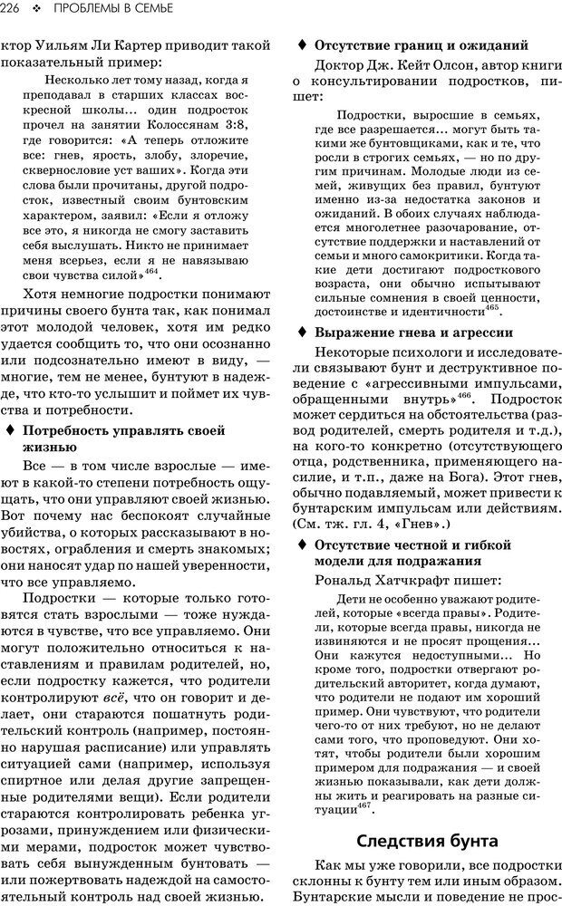PDF. Консультирование молодежи. МакДауэлл Д. Страница 224. Читать онлайн