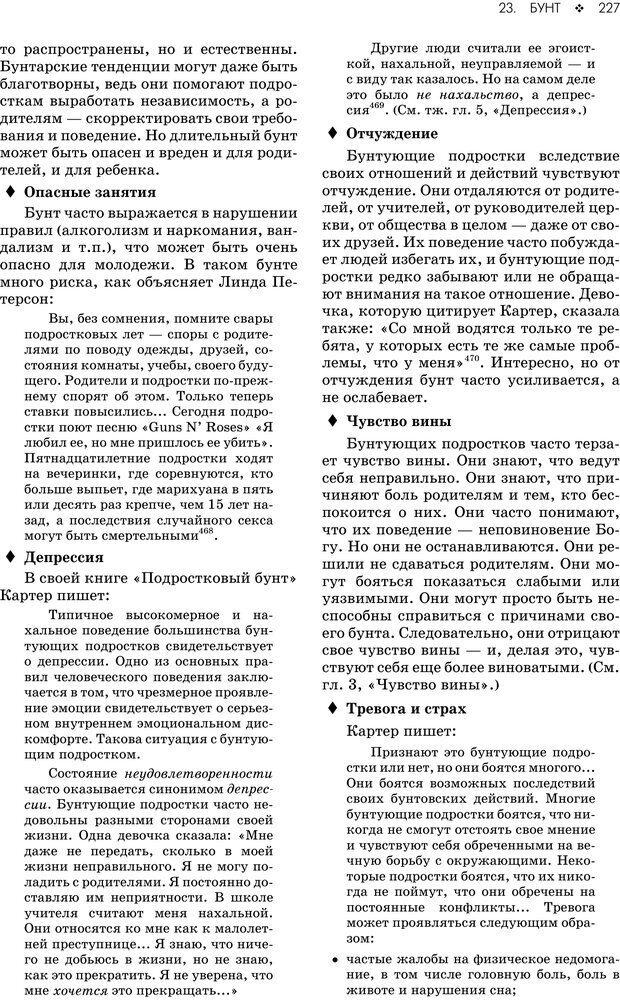 PDF. Консультирование молодежи. МакДауэлл Д. Страница 225. Читать онлайн
