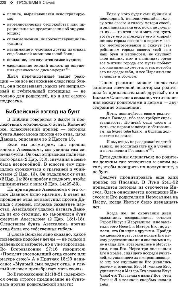 PDF. Консультирование молодежи. МакДауэлл Д. Страница 226. Читать онлайн