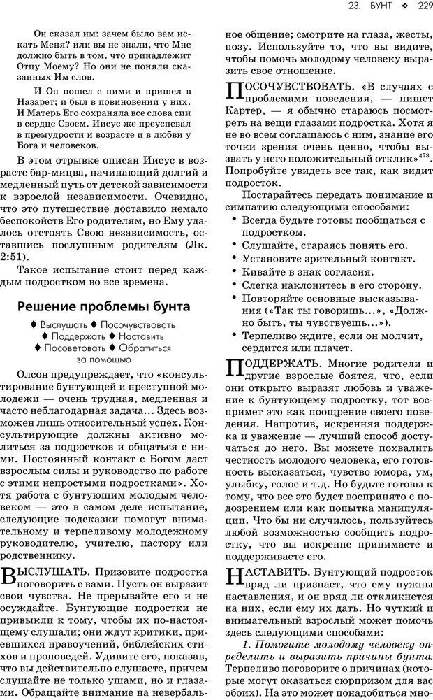 PDF. Консультирование молодежи. МакДауэлл Д. Страница 227. Читать онлайн