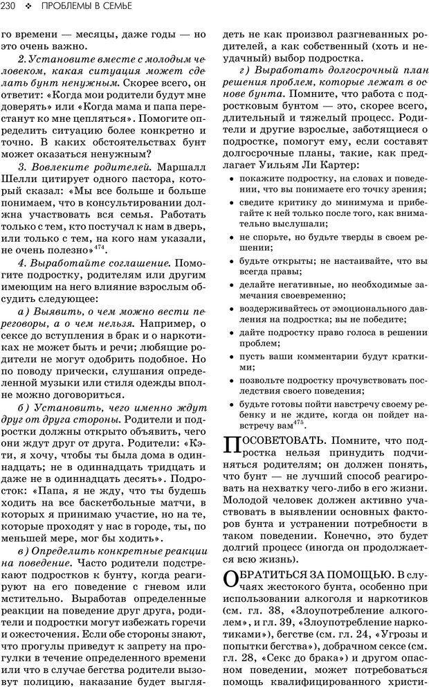 PDF. Консультирование молодежи. МакДауэлл Д. Страница 228. Читать онлайн