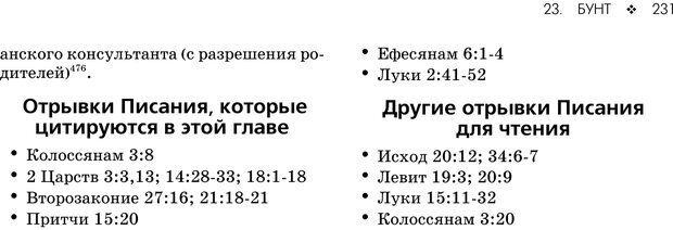 PDF. Консультирование молодежи. МакДауэлл Д. Страница 229. Читать онлайн