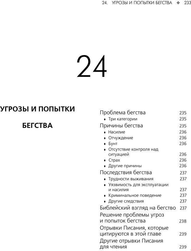 PDF. Консультирование молодежи. МакДауэлл Д. Страница 231. Читать онлайн