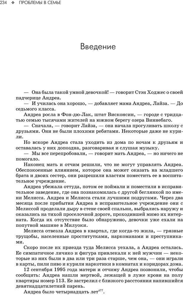 PDF. Консультирование молодежи. МакДауэлл Д. Страница 232. Читать онлайн