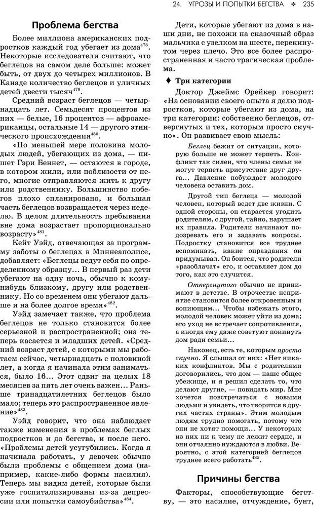 PDF. Консультирование молодежи. МакДауэлл Д. Страница 233. Читать онлайн