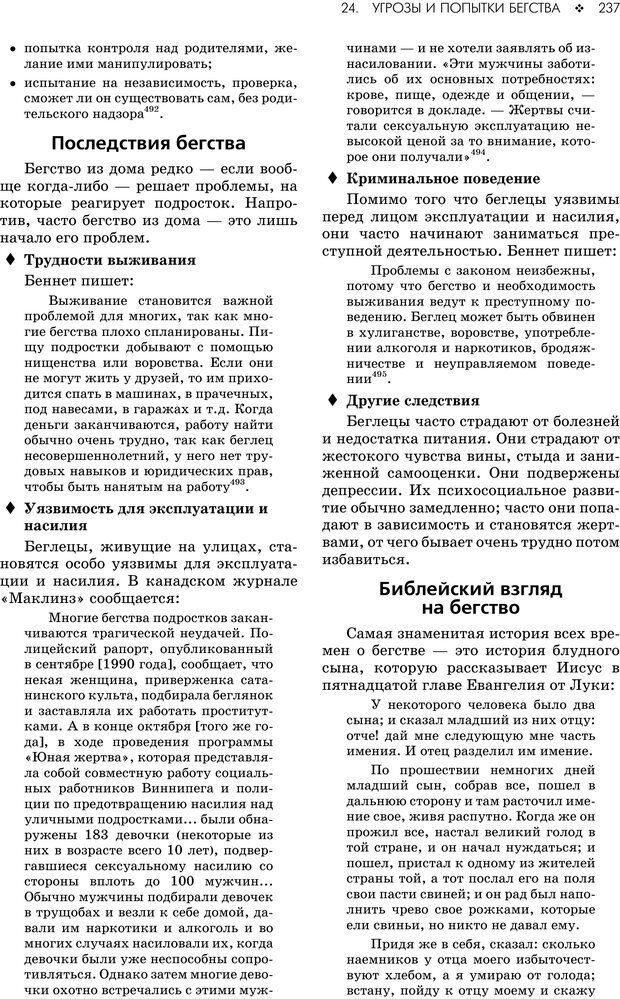 PDF. Консультирование молодежи. МакДауэлл Д. Страница 235. Читать онлайн