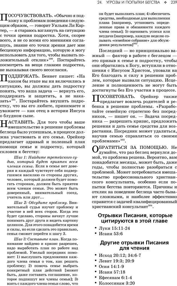 PDF. Консультирование молодежи. МакДауэлл Д. Страница 237. Читать онлайн